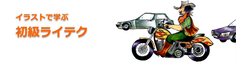 beginner-rider