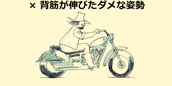 riding-position-34