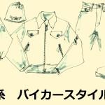 biker-fashion